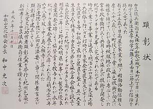 先覚文化功労者顕彰状
